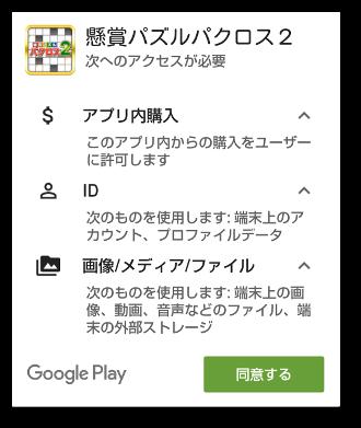 懸賞パズルパクロス2-01