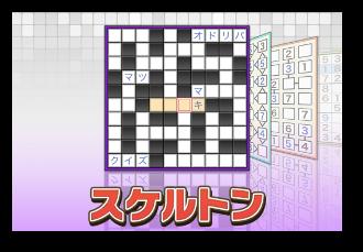 懸賞パズルパクロス2-03-1