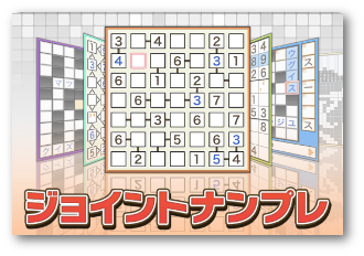 懸賞パズルパクロス2-03-3