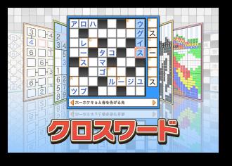 懸賞パズルパクロス2-03-5