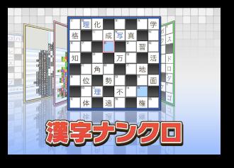 懸賞パズルパクロス2-03-8