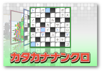 懸賞パズルパクロス2-03-9