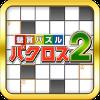 【懸賞パズルパクロス2】無料の9種パズルゲーム!アプリ紹介・解説