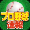 【プロ野球速報Widget】アプリで最新情報!使い方設定方法解説