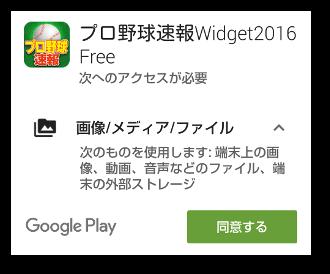 プロ野球速報Widget01