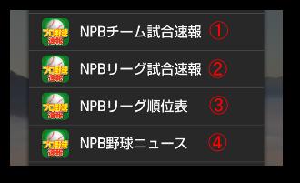 プロ野球速報Widget02-3