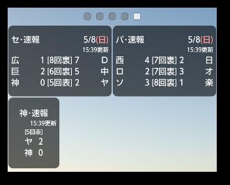 プロ野球速報Widget03-2