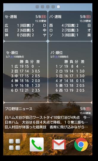 プロ野球速報Widget03-3
