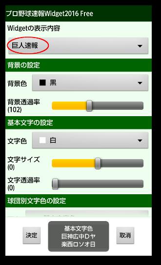 プロ野球速報Widget03