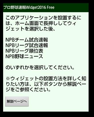 プロ野球速報Widget04