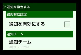 プロ野球速報Widget05-2