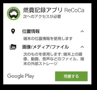 燃費記録アプリ ReCoCa01