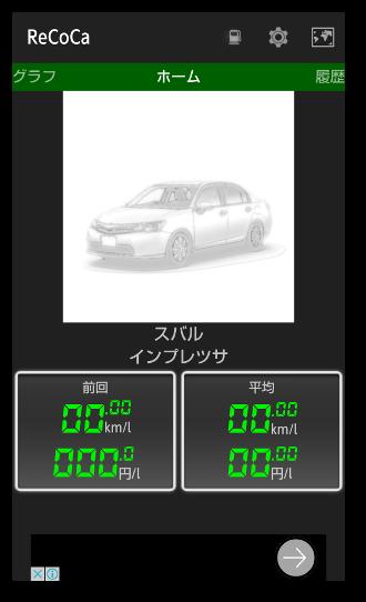 燃費記録アプリ ReCoCa03