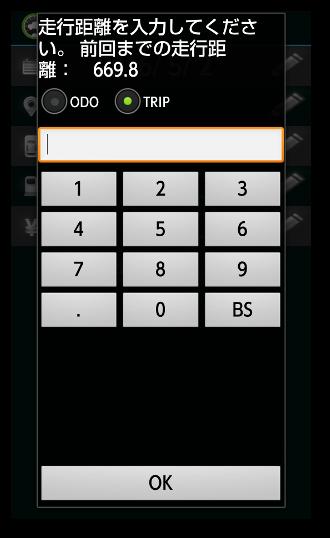 燃費記録アプリ ReCoCa04-1