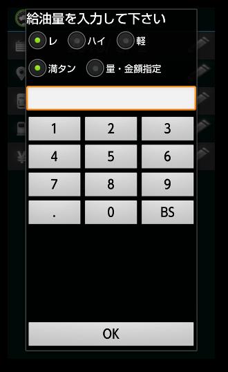 燃費記録アプリ ReCoCa04-2