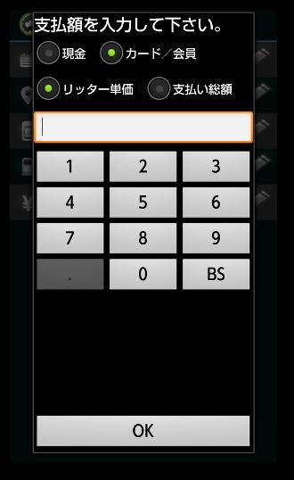 燃費記録アプリ ReCoCa04-3