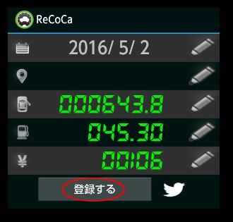 燃費記録アプリ ReCoCa04-4
