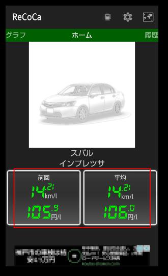 燃費記録アプリ ReCoCa04-5