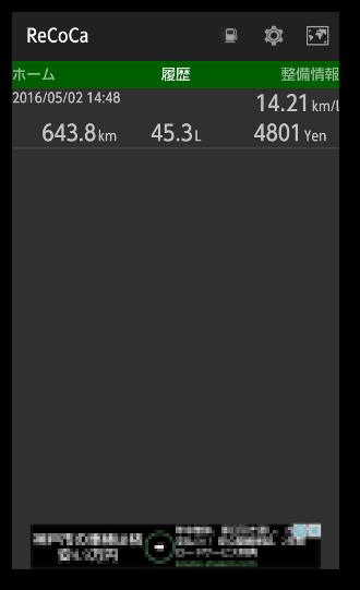 燃費記録アプリ ReCoCa04-6