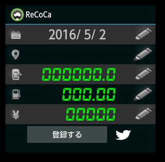 燃費記録アプリ ReCoCa04