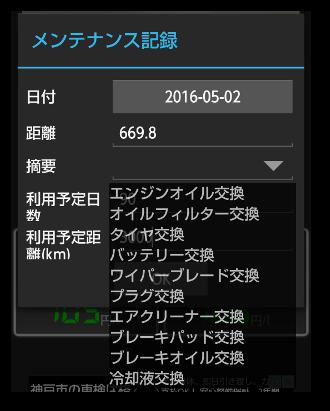 燃費記録アプリ ReCoCa05-1