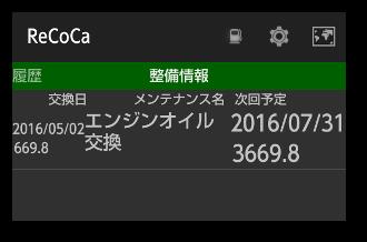 燃費記録アプリ ReCoCa05-2
