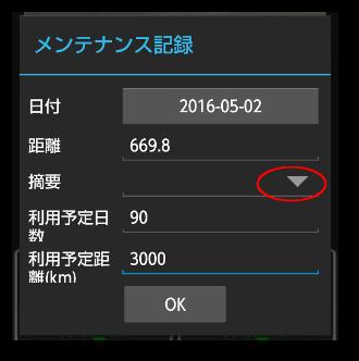燃費記録アプリ ReCoCa05