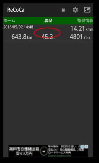 燃費記録アプリ ReCoCa06-1