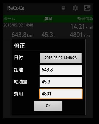 燃費記録アプリ ReCoCa06-2