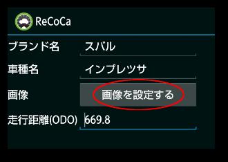 燃費記録アプリ ReCoCa07-1