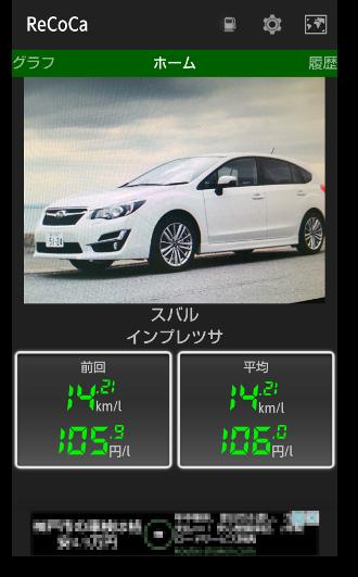 燃費記録アプリ ReCoCa07-2