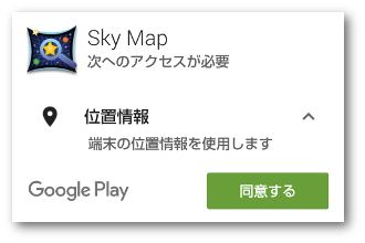 スカイマップ01
