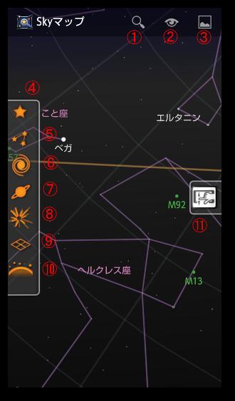 スカイマップ04-1