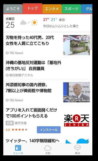スマートニュース02