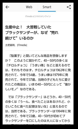 スマートニュース03-2