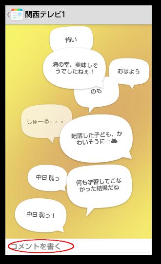 スマートニュース05-1