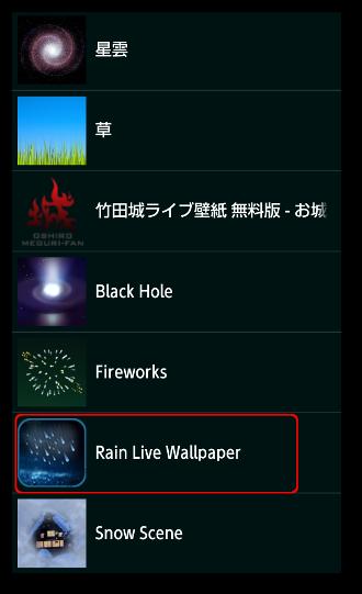 雨ライブ壁紙03