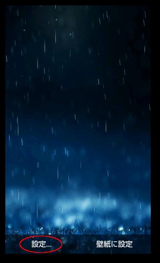 雨ライブ壁紙04