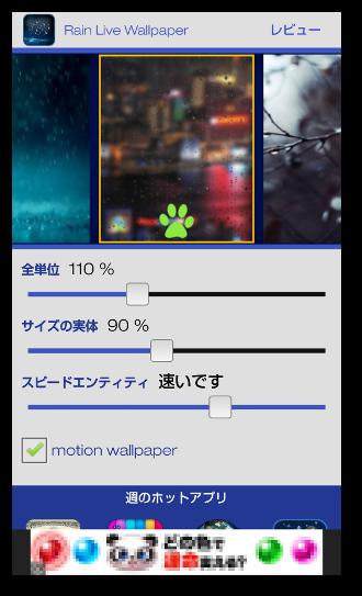 雨ライブ壁紙05-3