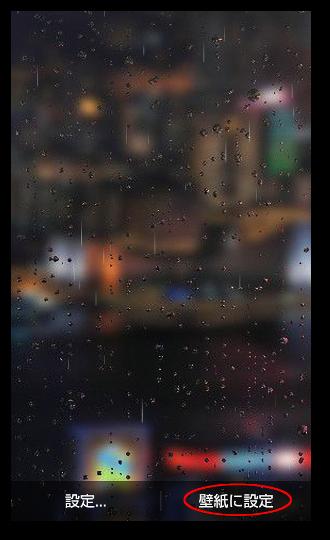 雨ライブ壁紙06