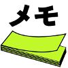 【メモ帳】スマホ画面に付箋紙を貼り付けるアプリ!使い方や設定を解説!