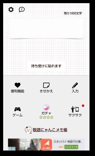 メモ帳02-3