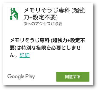 メモリそうじ専科01