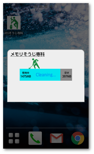 メモリそうじ専科02