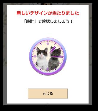 猫アナログ時計06-1
