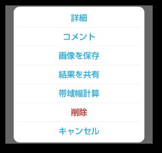 スピードテスト04-1