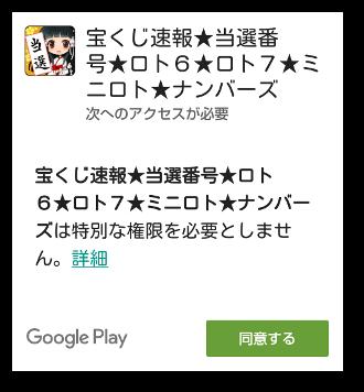 宝くじ速報01