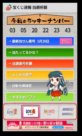宝くじ速報02