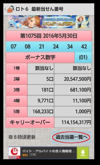宝くじ速報03
