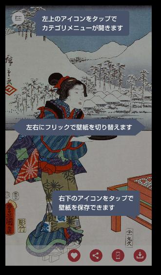 浮世絵壁紙01-1
